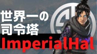 ハル インペリアル
